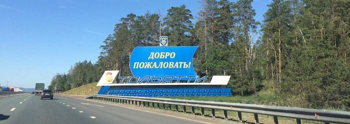 автоподбор Тольятти